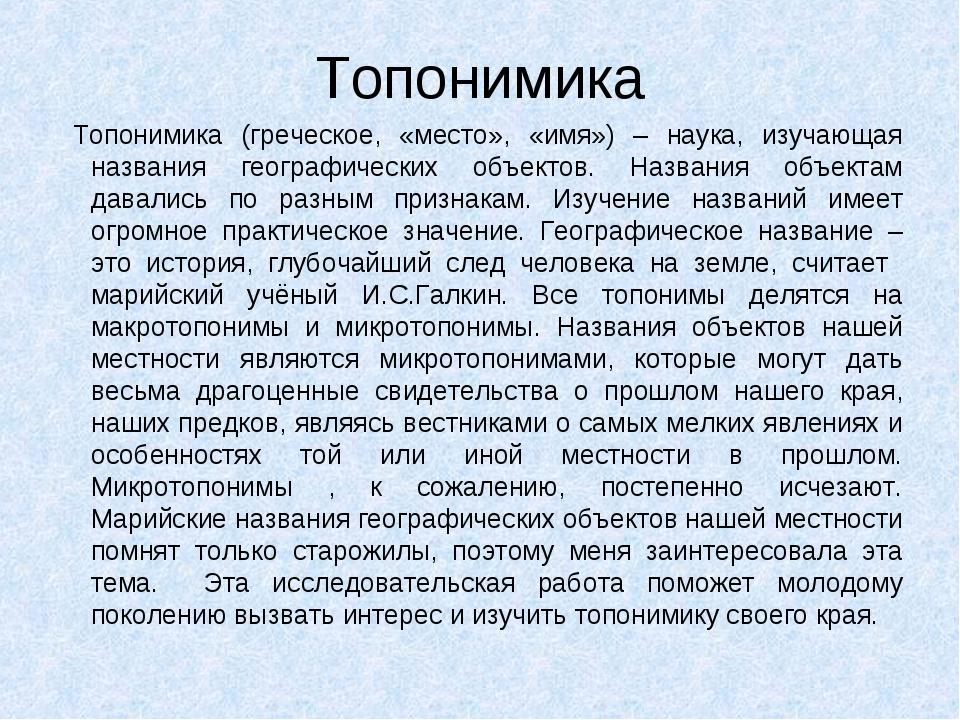 Топонимика Топонимика (греческое, «место», «имя») – наука, изучающая названия...