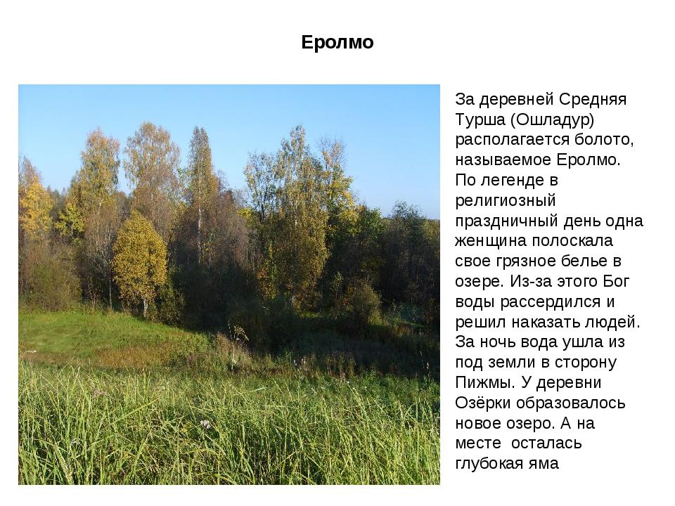 Еролмо За деревней Средняя Турша (Ошладур) располагается болото, называемое Е...