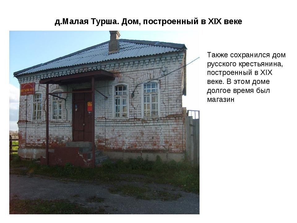 д.Малая Турша. Дом, построенный в XIX веке Также сохранился дом русского крес...