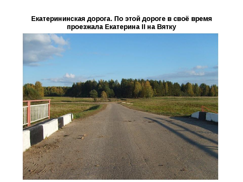 Екатерининская дорога. По этой дороге в своё время проезжала Екатерина II на...