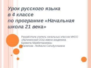 Урок русского языка в 4 классе по программе «Начальная школа 21 века» Разрабо