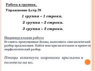 Работа в группах. Упражнение 2,стр.79 1 группа – 1 строка. 2 группа – 2 строк