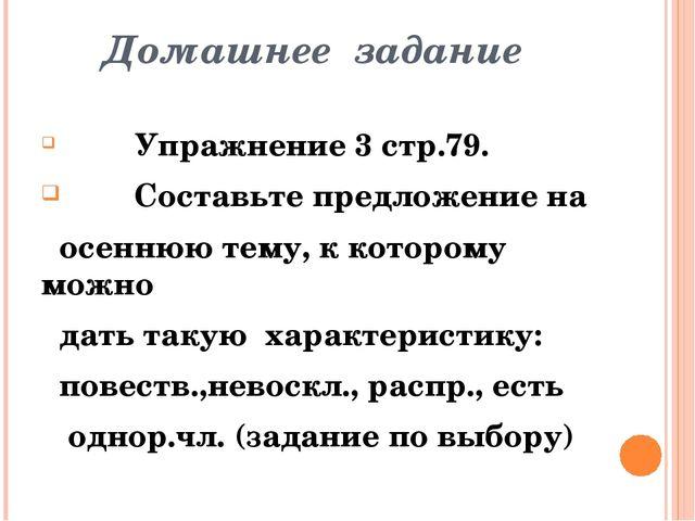 Домашнее задание Упражнение 3 стр.79. Составьте предложение на осеннюю тему,...