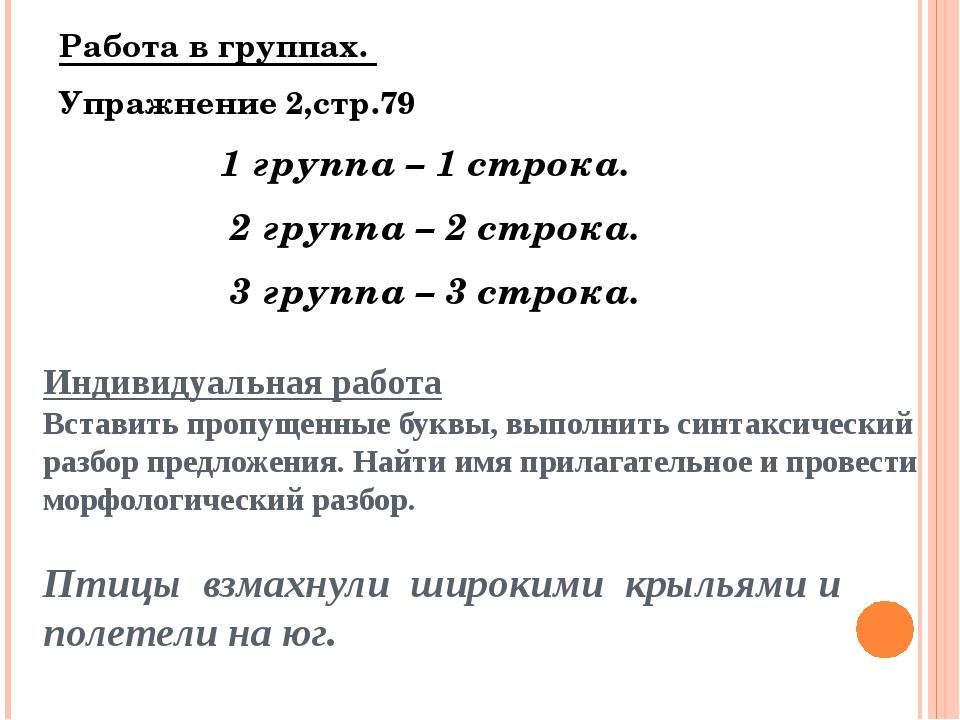 Работа в группах. Упражнение 2,стр.79 1 группа – 1 строка. 2 группа – 2 строк...