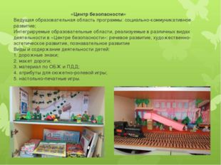 «Центр безопасности» Ведущая образовательная область программы: социально-ко