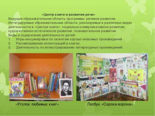 «Центр книги и развития речи» Ведущая образовательная область программы: реч