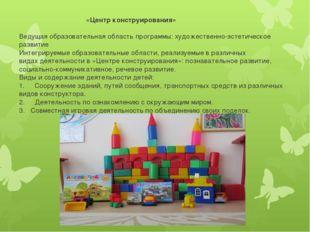 «Центр конструирования» Ведущая образовательная область программы: художеств