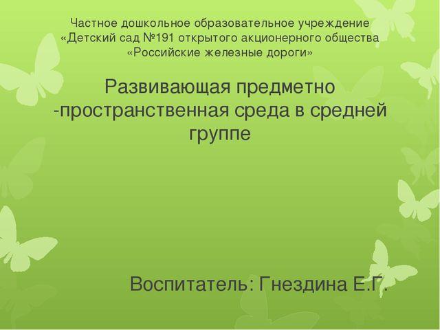 Частное дошкольное образовательное учреждение «Детский сад №191 открытого акц...