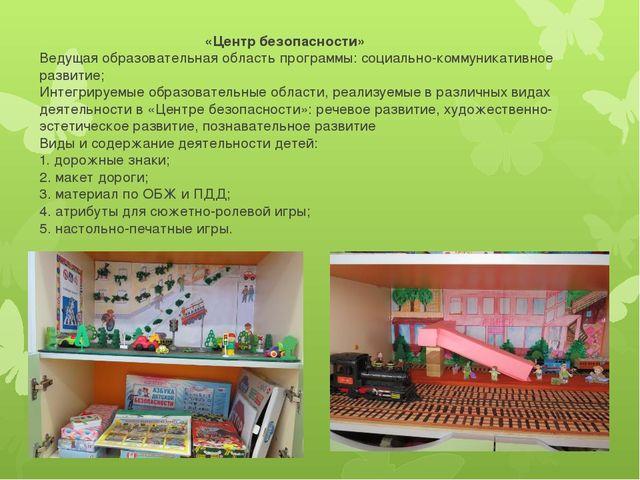 «Центр безопасности» Ведущая образовательная область программы: социально-ко...