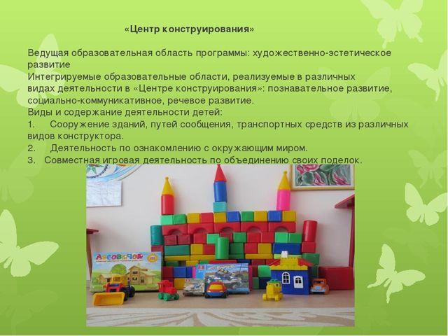 «Центр конструирования» Ведущая образовательная область программы: художеств...