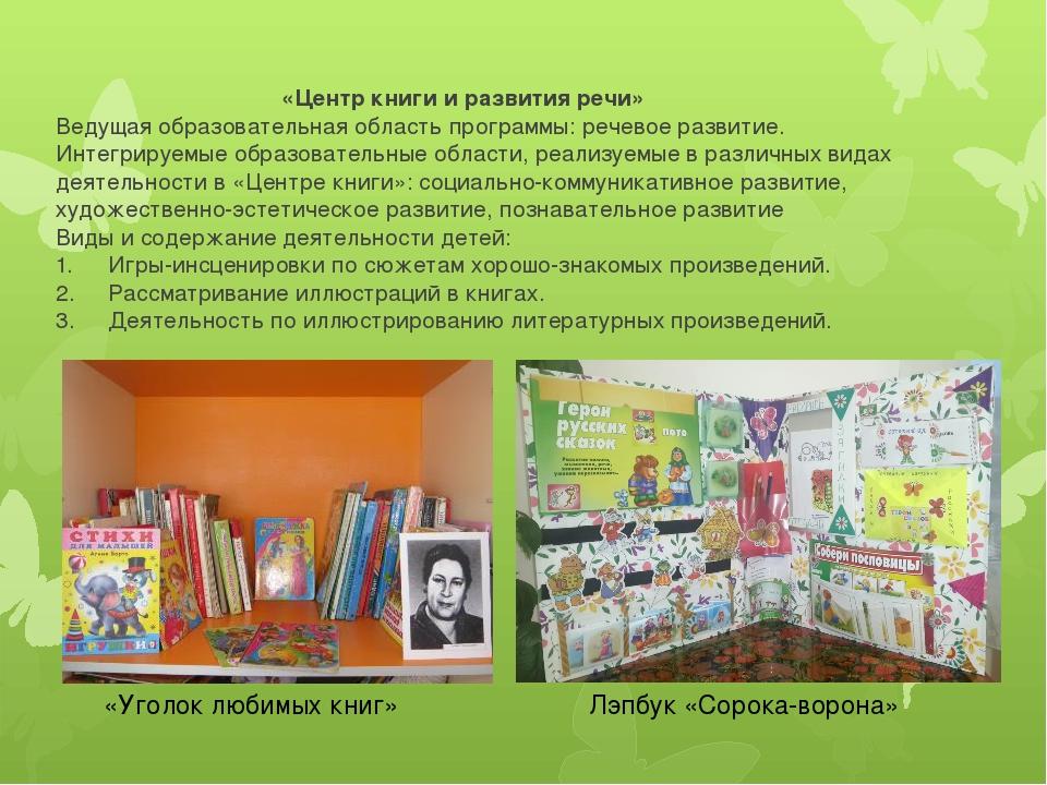 «Центр книги и развития речи» Ведущая образовательная область программы: реч...