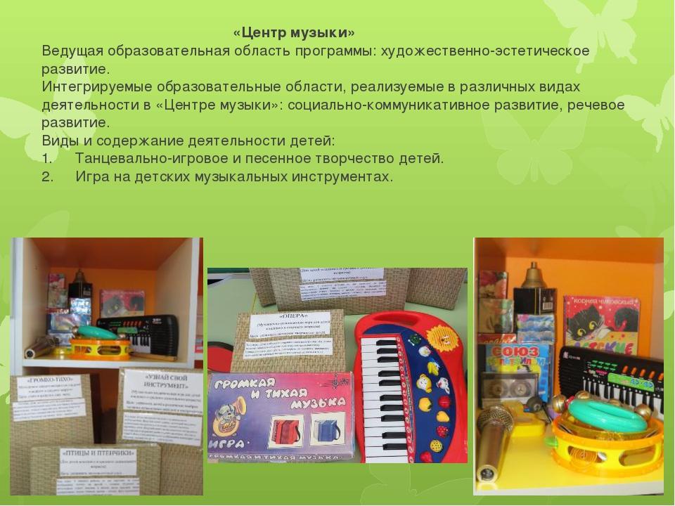 «Центр музыки» Ведущая образовательная область программы: художественно-эсте...