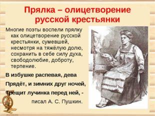 Прялка – олицетворение русской крестьянки Многие поэты воспели прялку как оли
