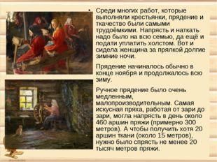 Среди многих работ, которые выполняли крестьянки, прядение и ткачество были с