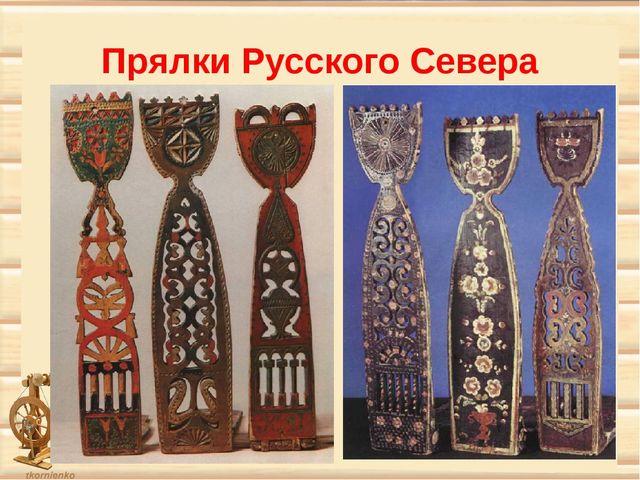 Прялки Русского Севера
