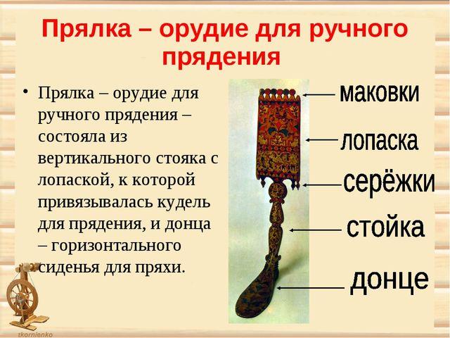 Прялка – орудие для ручного прядения Прялка – орудие для ручного прядения – с...