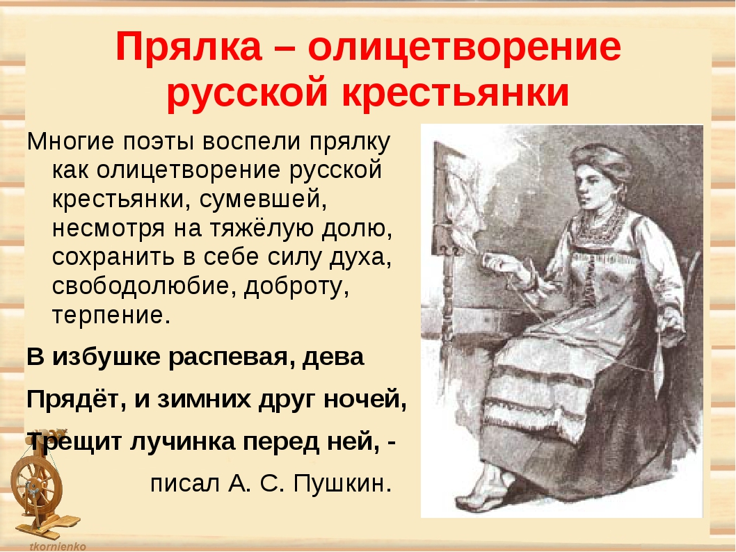 Прялка – олицетворение русской крестьянки Многие поэты воспели прялку как оли...
