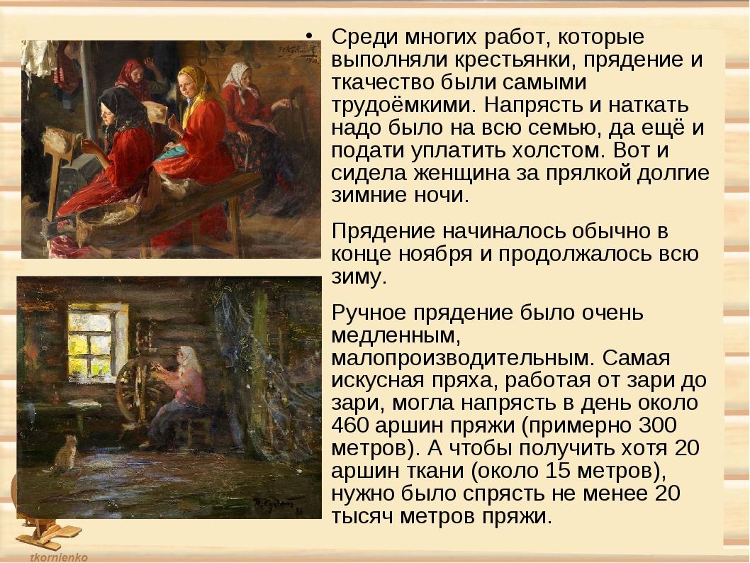 Среди многих работ, которые выполняли крестьянки, прядение и ткачество были с...
