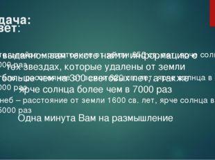 Задача: В выданном вам тексте найти информацию о тех звездах, которые удалены