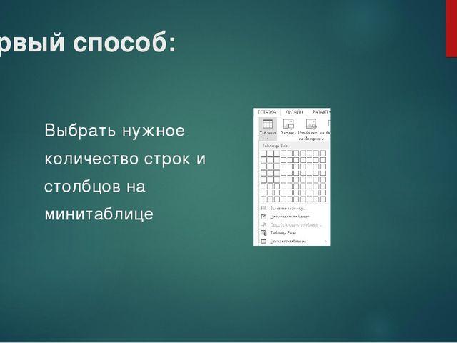 Первый способ: Выбрать нужное количество строк и столбцов на минитаблице