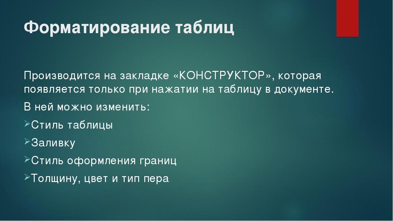 Форматирование таблиц Производится на закладке «КОНСТРУКТОР», которая появляе...