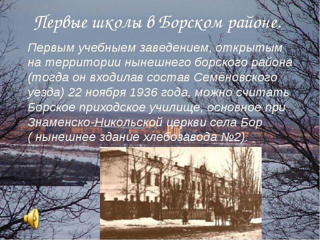 Первые школы в Борском районе. Первым учебныем заведением, открытым на терри...