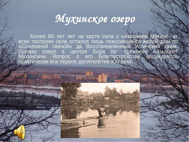 Более 80 лет нет на карте села с названием Мухино, из всех построек села ос...