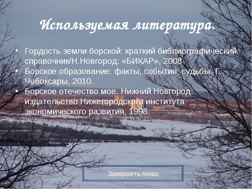 Используемая литература. Гордость земли борской: краткий библиографический сп...