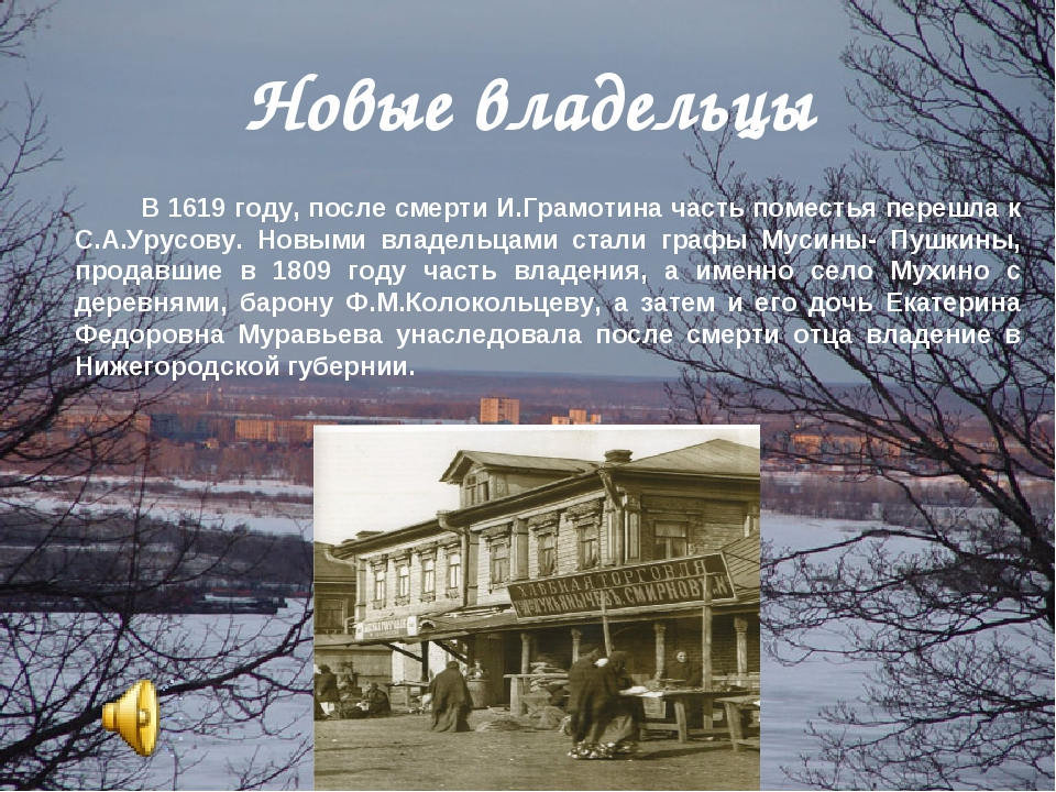 Новые владельцы В 1619 году, после смерти И.Грамотина часть поместья перешл...