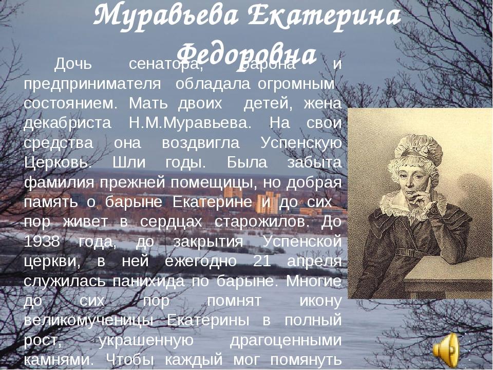 Муравьева Екатерина Федоровна Дочь сенатора, барона и предпринимателя облад...