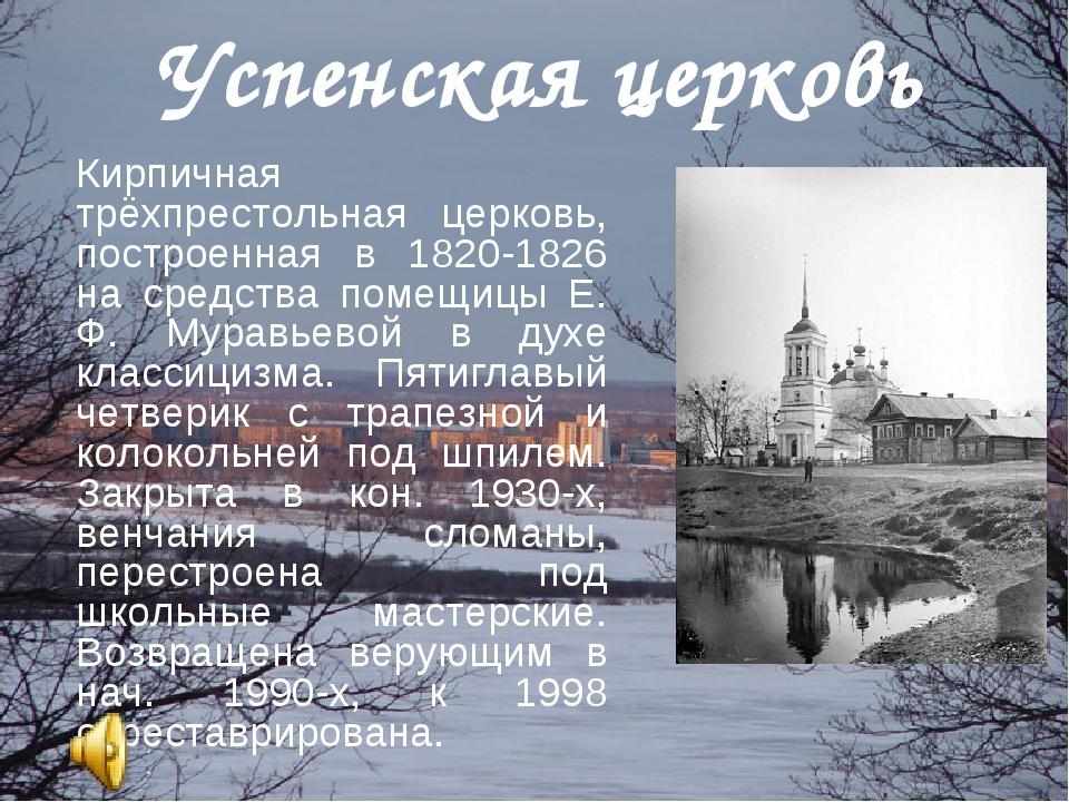 Успенская церковь Кирпичная трёхпрестольная церковь, построенная в 1820-1826...