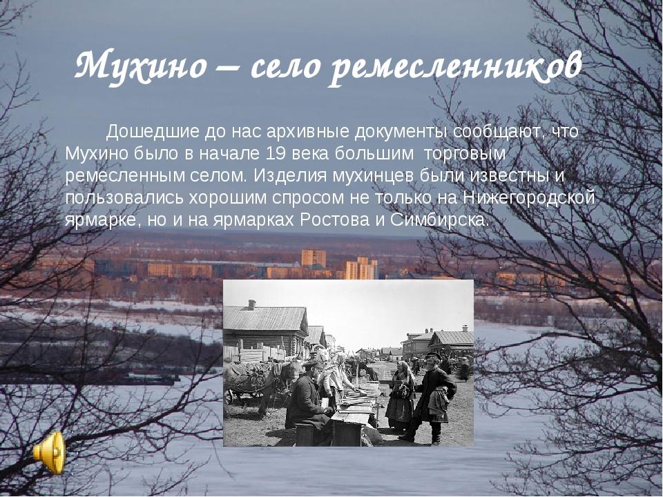 Мухино – село ремесленников Дошедшие до нас архивные документы сообщают, чт...
