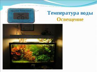 Температура воды Освещение