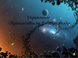 Упражнение «Путешествие на Голубую звезду»