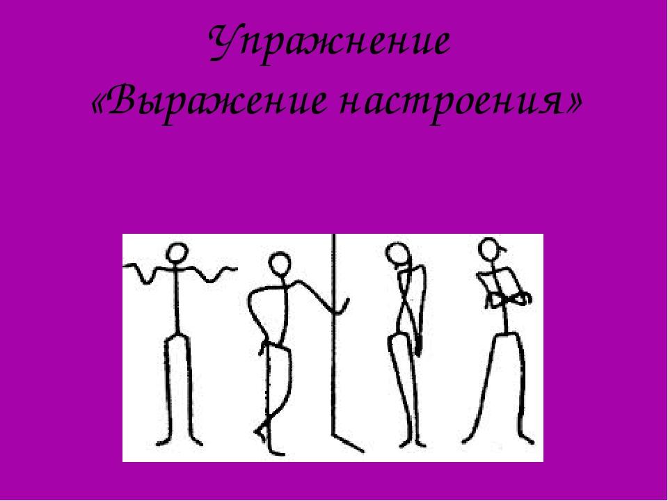 Упражнение «Выражение настроения»