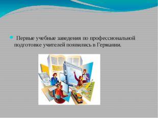 Первые учебные заведения по профессиональной подготовке учителей появились
