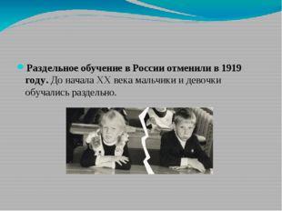 Раздельное обучение в России отменили в 1919 году. До начала XX века мальчик