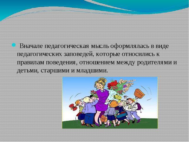 Вначале педагогическая мысль оформлялась в виде педагогических заповедей, к...
