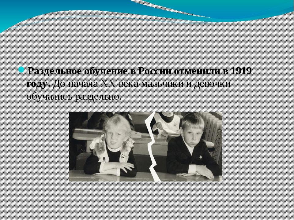 Раздельное обучение в России отменили в 1919 году. До начала XX века мальчик...