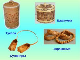 Туесок Шкатулка Украшения Сувениры