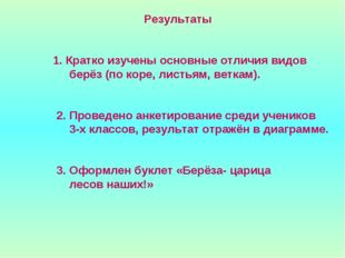 Результаты 1. Кратко изучены основные отличия видов берёз (по коре, листьям,