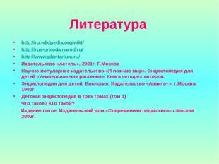 Литература http://ru.wikipedia.org/wiki/ http://rus-priroda.narod.ru/ http://