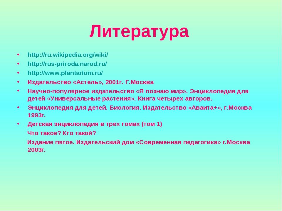 Литература http://ru.wikipedia.org/wiki/ http://rus-priroda.narod.ru/ http://...