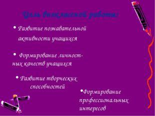 Цель внеклассной работы: Развитие познавательной активности учащихся Формиро