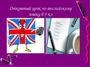 Открытый урок по английскому языку в 9 кл