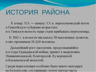 ИСТОРИЯ РАЙОНА Кконцу XIX— началу ХХв. переселенческий поток вЕнисейскую