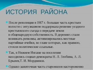 ИСТОРИЯ РАЙОНА После революции в1917г. большая часть крестьян волости сэнт