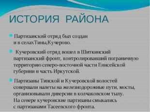 ИСТОРИЯ РАЙОНА Партизанский отряд был создан ивселахТины,Кучерово. Кучеровс