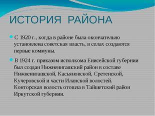 ИСТОРИЯ РАЙОНА С1920 г., когда врайоне была окончательно установлена советс