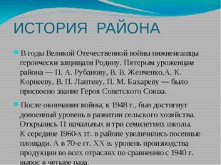 ИСТОРИЯ РАЙОНА Вгоды Великой Отечественной войны нижнеигашцы героически защи